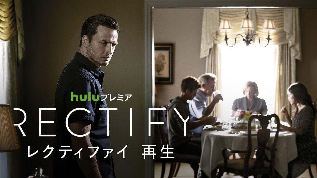 「レクティファイ 再生」シーズン1の内容あらすじと動画の無料視聴