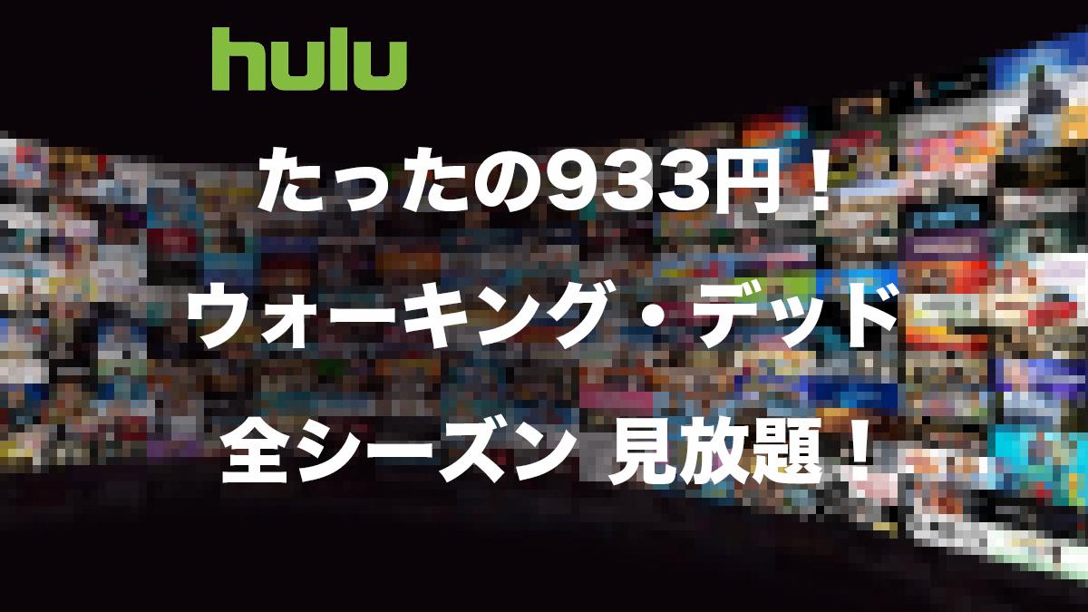 衝撃!たった933円で「ウォーキング・デッド」を全シーズン視聴できる!