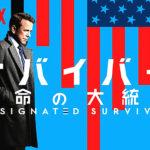 急展開!「サバイバー:宿命の大統領」が復活!どうやらシーズン3が製作されるそうです!