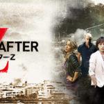 ゾンビドラマ「デイ・アフターZ」シーズン1全12話のあらすじ内容や感想、登場人物や動画の視聴方法