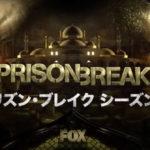 「プリズン・ブレイク」シーズン5の動画を無料で視聴する方法は4つだけ!
