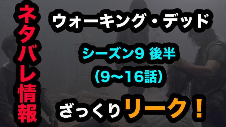 「ウォーキング・デッド」シーズン9後半エピソードのネタバレ&リーク情報!