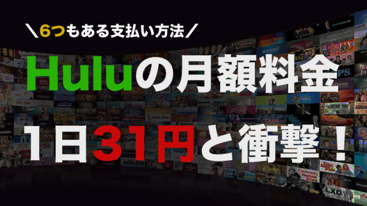 【1日たったの31円】Huluのお得すぎる月額料金と支払い方法を徹底解説!