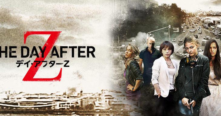 「デイ・アフターZ」シーズン4は現時点で制作・放送の予定なし!