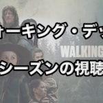 「ウォーキング・デッド」全シーズン(各話)の視聴者数を一挙紹介!