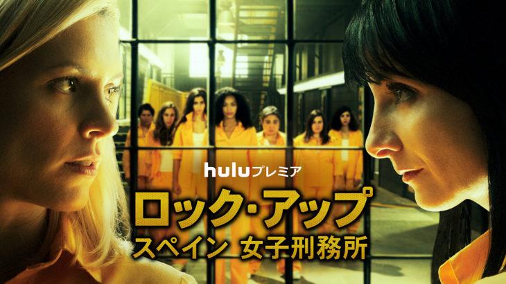 「ロック・アップ / スペイン 女子刑務所」シーズン1のネタバレ&あらすじ内容&感想&登場人物&視聴方法