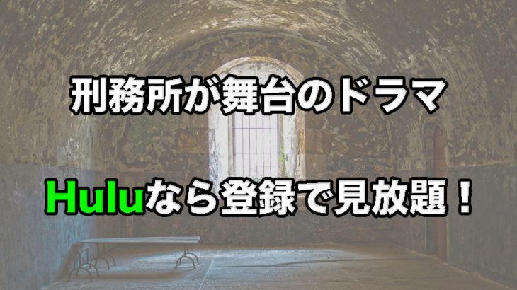 刑務所が舞台の海外ドラマを視聴するならHuluに登録すれば見放題!